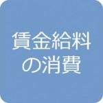 第132回 日商簿記2級 第4問 5 【賃金・給料の消費】