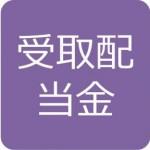 第141回 日商簿記2級 第1問 1 【受取配当金】