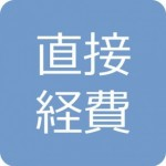 第133回 日商簿記2級 第4問 3 【直接経費】