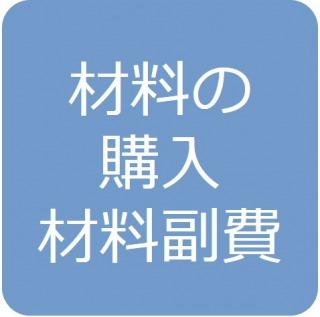 第136回 日商簿記2級 第4問 1 【材料の購入、材料副費】