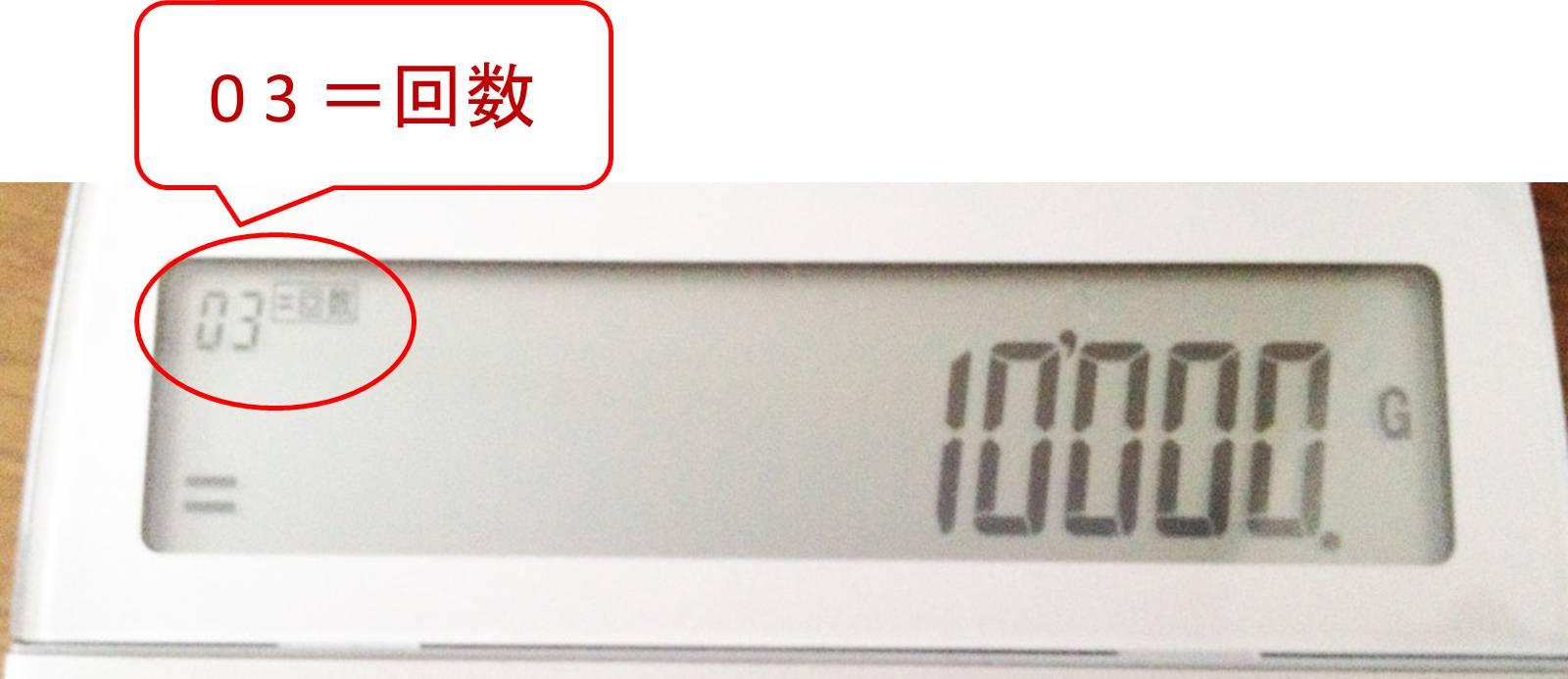 03回数 SHARPタイプ電卓
