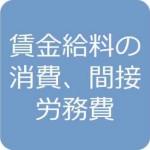 第125回 日商簿記2級 第4問 4【賃金・給料の消費、間接労務費】