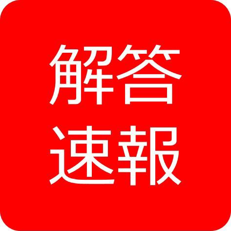 第145回日商簿記検定試験 解答速報情報