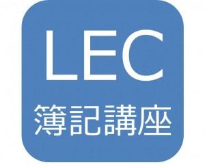 LEC簿記講座