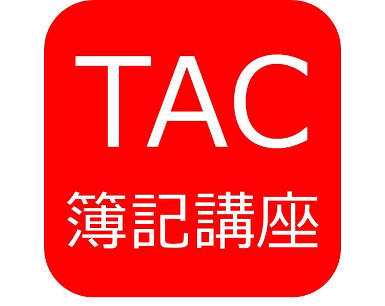 TAC簿記講座