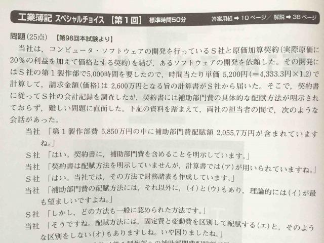 ネットスクール1級過去問スペシャルチョイス工・原