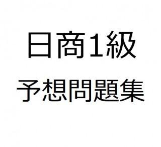第141回試験向け 日商簿記1級 予想問題集おすすめ