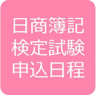 日商簿記検定試験申し込み日程