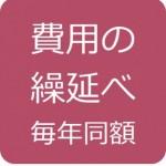 費用の繰延べ~毎年同額タイプ【日商簿記3級 精算表問題の解き方解説 6】