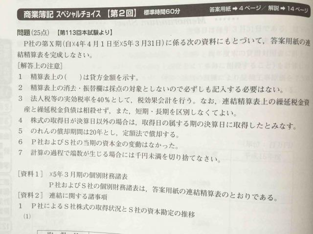 ネットスクール1級過去問スペシャルチョイス商・会