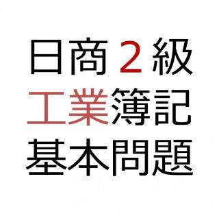 日商簿記2級工業簿記仕訳問題の解き方