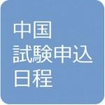 中国地方の第142回日商簿記検定試験 申込日程・申込方法