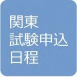 関東地方の第142回日商簿記検定試験 申込日程・申込方法