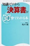 【8月21日まで】ビジネス書・実用書など3,500冊以上が期間限定で50%引!!