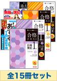 日商簿記1級 よくわかる簿記シリーズ 厳選合格セット