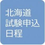 北海道の第142回日商簿記検定試験 申込日程・申込方法
