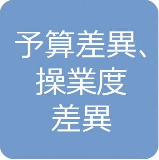 第125回 日商簿記2級 第4問 6【予算差異、操業度差異】