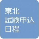 東北地方の第142回日商簿記検定試験 申込日程・申込方法