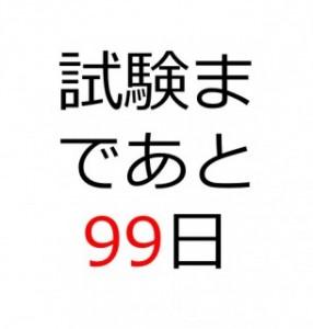 試験まであと99日