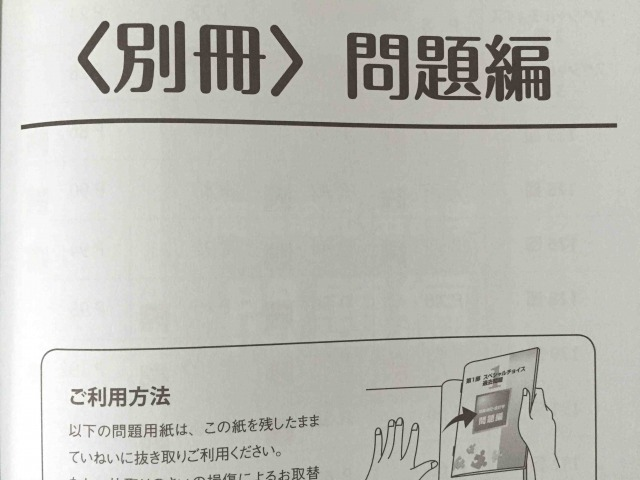 ネットスクール1級過去問 別冊問題編