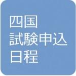 四国地方の第142回日商簿記検定試験 申込日程・申込方法