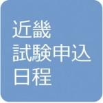 近畿地方の第142回日商簿記検定試験 申込日程・申込方法