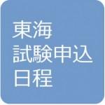 東海地方の第142回日商簿記検定試験 申込日程・申込方法