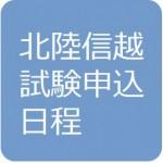 北陸信越地方の第142回日商簿記検定試験 申込日程・申込方法