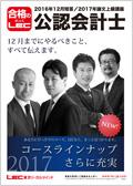 2016年12月向け短答特別講座 財務会計論(簿記) 【通信】