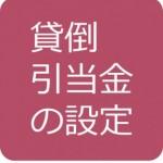 貸倒引当金の設定【日商簿記3級 精算表問題の解き方解説 1】