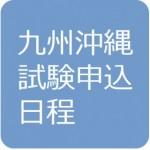 九州地方の第142回日商簿記検定試験 申込日程・申込方法