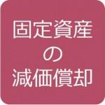 固定資産の減価償却【日商簿記3級 精算表問題の解き方解説 2】