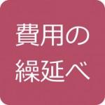 費用の繰延べ【日商簿記3級 精算表問題の解き方解説 5】