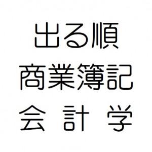 出る順商業簿記会計学