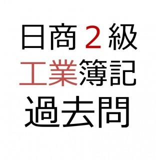 日商簿記2級第4問工業簿記 過去問解説