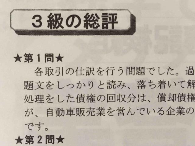 大原141日商簿記解答速報3級総評