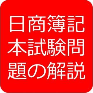 日商簿記本試験問題の解説