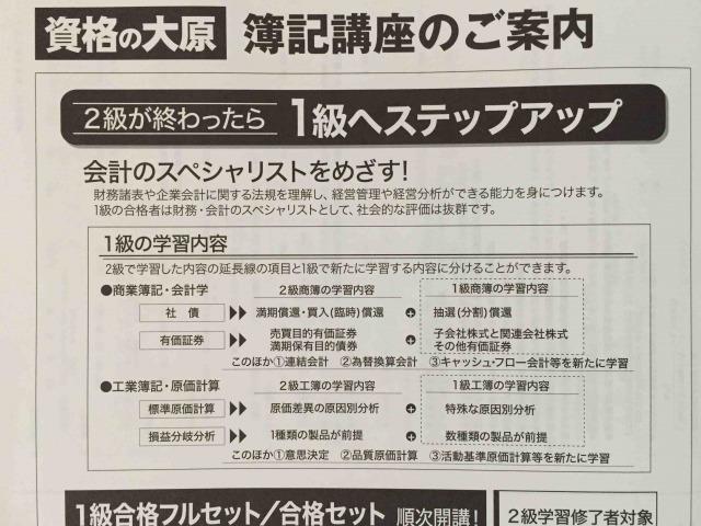 大原141日商簿記解答速報広告