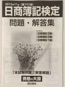 大原141日商簿記解答速報