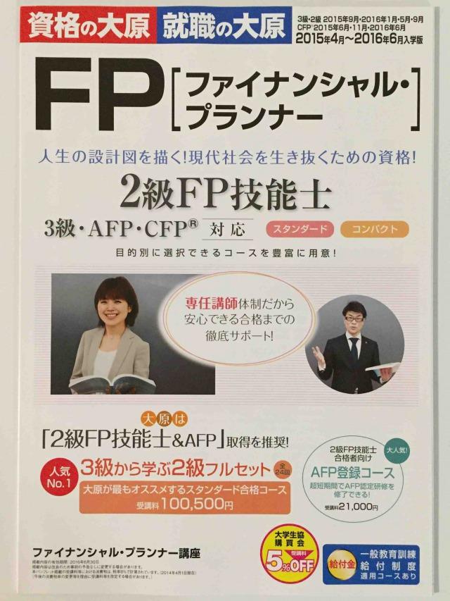 大原 FPパンフレット