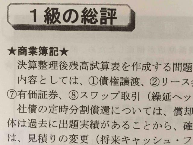 大原141日商簿記解答速報1級総評