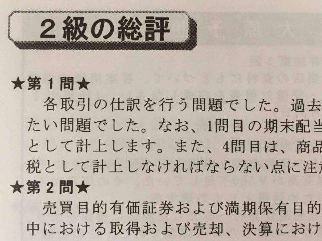 大原141日商簿記解答速報2級総評