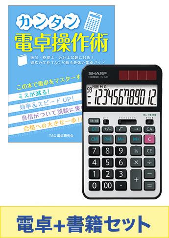 学習応援!電卓&カンタン操作術 セット42290