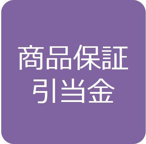 第141回 日商簿記2級 第1問 5 【商品保証引当金】
