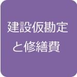 第141回 日商簿記2級 第1問 2 【建設仮勘定】