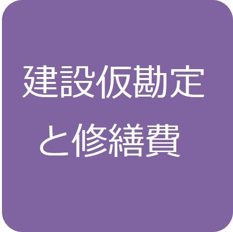 第147回 日商簿記2級 第1問 1 【建設仮勘定】