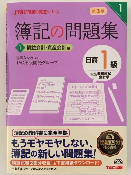 1級簿記の問題集 商業簿記・会計学第1分冊 表紙
