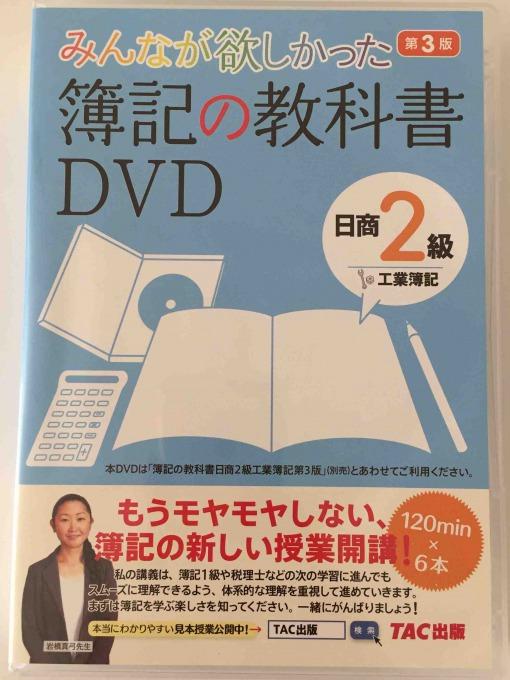 簿記2級工業簿記独学道場簿記の教科書DVDパッケージ