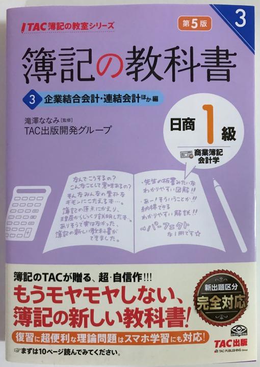 簿記の教科書 日商1級 商業簿記・会計学3