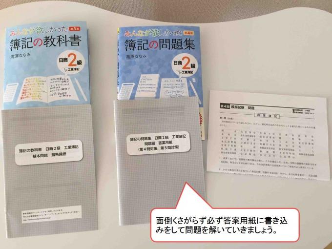 簿記2級工業簿記独学道場簿記の問題集別冊